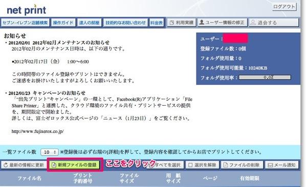 Netprint user